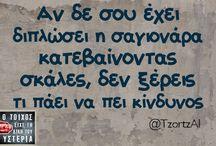 Γιατι ειμαστε Ελληνες!!!