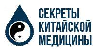 М-СЕКРЕТЫ КИТАЙСКОЙ МЕДИЦИНЫ