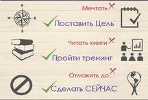 Предназначение. Призвание. Миссия / Как найти своё предназначение? Бесплатный базовый курс: http://webkyrs.ru/prednaznachenie/freekyrsn/