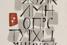 советский шрифт