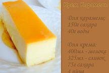 рецепты-десерт