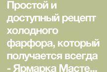 ХОЛОДНЫЙ ФАРФОР , ПЛАСТИКА