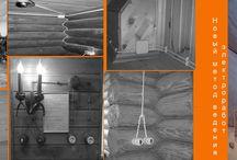 Новый метод ведения электромонтажных работ в деревянных домаж / История развития электромонтажных работ в одной фотографии. Старался))) подробности скоро на новом сайте http://www.electro-art.com/