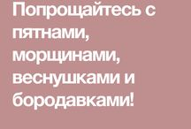 Бьюти Советы