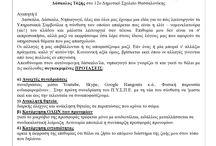 Εκλογές Αιρετών ''Εκπροσώπων'' στο Π.Υ.Σ.Π.Ε. Ανατολικής Θεσσαλονίκης / Εκλογές Αιρετών ''Εκπροσώπων'' στο Π.Υ.Σ.Π.Ε. Ανατολικής Θεσσαλονίκης