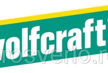 Wolfcraft / Компания WOLFCRAFT является одним из ведущих производителей инновационных инструментов и принадлежностей для электроприборов.