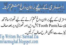 Home Tips In Urdu