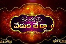 'Raa Randoi Veduka Cheddham' Show on Zee Telugu Wiki Plot,Host,Promo,Title Song,Timing