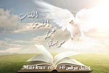 Markus / إنجيل مرقس