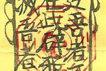 Talisman Chinese