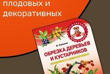 Сад и Огород FB2, EPUB, PDF / Скачать книги Сад и Огород в форматах fb2, epub, pdf, txt, doc