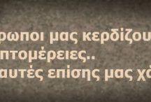 Ζωή..
