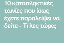 γεωργιαΤΑΙΝΙΕΣ