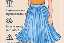 юбки/брюки