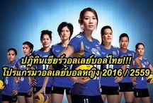 วอลเล่ย์บอลหญิงไทย!!! / volleyball thai