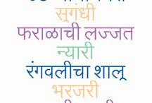 Marathi Kavita for Dipawali | Diwali / Read the sweet marathi poems or kavitas only for diwali or dipawali festival.