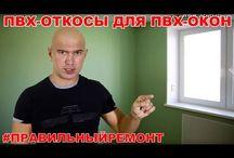 Земской Алексей про окна