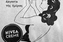 Vintage διαφημίσεις