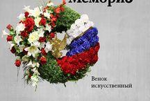 Венки Москва