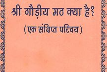 Spiritual Books Online / Spiritual books is available at online bookstore of Gaudiya Mission