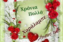 ΟΝΟΜΑΤΑ ΓΙΟΡΤΕΣ