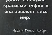 Quotes/Цитаты