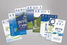 Brochure & Booklet Design  עיצוב חוברות וברושורים