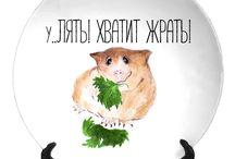 Кошкина design / Сувенирная продукция