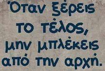 Greek|quotes