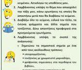 Ανάγνωση γλωσσα