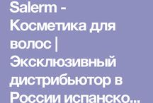 сайты.Косметика для волос