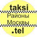 Такси по районам Москвы / Контакты такси в Москве, по районам