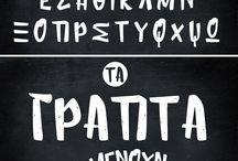 Fonts - γραμματοσειρές