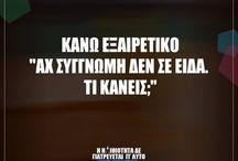 Greek - funny