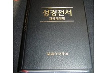 Korean Bibles