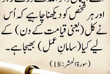 I love Urdu