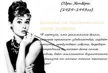 Одри Хепбёрн