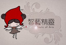 Soul Of Arts ~ Handmade / by Ruby Fong