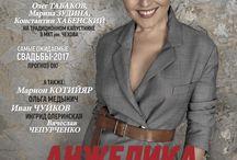 Обложки журналов ОК! / Архив обложек журналов ОК! Россия