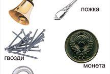 Rôzne materiály, z čoho je vyrobené