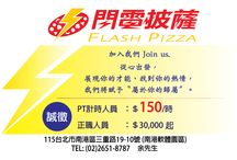 Flash Crew Member Looking / 閃電披薩成員招募中,歡迎來加入我們的團隊!