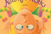 Παιδικά Βιβλία!!!!!