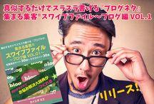 fanmake-blog