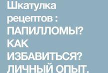 Шкатулка рецептов
