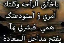 دعاء & إسلاميات / by Eman Khatab