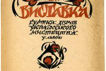 Lviv Zaman Tüneli / Lviv de sanatın eski yüzleri