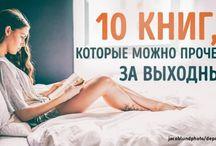 Книги / Советы