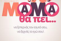 Η γιορτη της μητερας