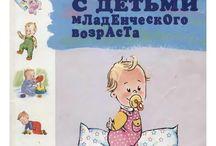Обучение в раннем возрасте