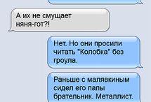 Смешные СМС / Funny text messages